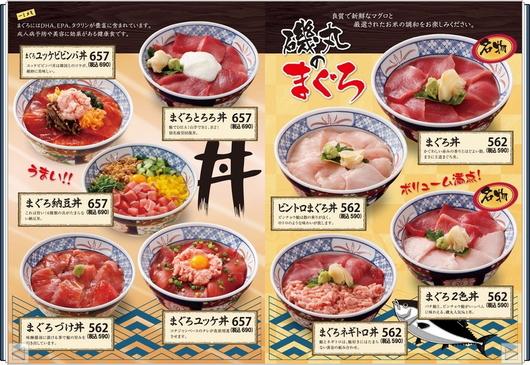 isomarusuisan-menu1.jpg