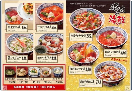 isomarusuisan-menu2.jpg